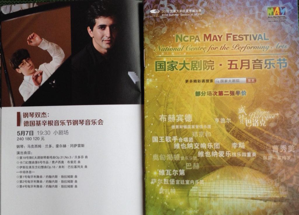 Maxim at Beijing NCPA